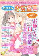 モバイル恋愛宣言 Vol.3