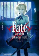 Fate/stay night [Heaven's Feel](8)