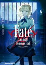 Fate/stay night [Heaven's Feel](8)【電子書籍】[ タスクオーナ ]