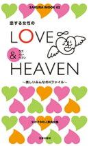 恋する女性のLOVE&HEAVEN〜楽しいみんなのHファイル〜