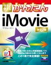 今すぐ使えるかんたん iMovie[改訂2版]【電子書籍】[ 山本浩司 ]