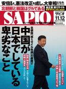 SAPIO (サピオ) 2017年 11・12月号