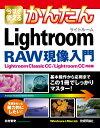 今すぐ使えるかんたん Lightroom RAW現像入門[Lightroom Classic CC/Lightroom CC対応版]【電子書籍】[ 北村智史 ]