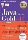 オラクル認定資格教科書 Javaプログラマ Gold SE11(試験番号1Z0-816)【電子書籍】[ 山本道子 ]