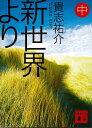 新世界より(中)【電子書籍】[ 貴志祐介 ]
