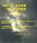 判例六法 完全制覇 一問一答式問題集 民法5 (全12巻)