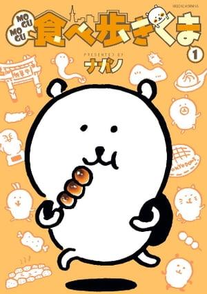 MOGUMOGU食べ歩きくま1巻【電子書籍】[ ナガノ ]