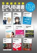 【9冊超合本版】EPUB選書セレクション