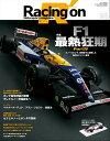 Racing on No.505【電子書籍】[ 三栄 ]