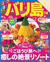 るるぶバリ島'18【電子書籍】