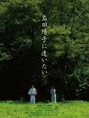 劇場版 「島田陽子に逢いたい」