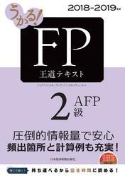 うかる! FP2級・AFP 王道テキスト 2018-2019年版【電子書籍】[ フィナンシャルバンクインスティチュート ]