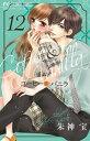 コーヒー&バニラ(12)【電子書籍】[ 朱神宝 ]
