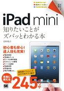 ポケット百科 iPad mini 知りたいことがズバッとわかる本