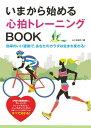 いまから始める心拍トレーニングBOOK【電子書籍】