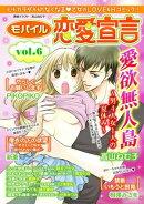 モバイル恋愛宣言 Vol.6