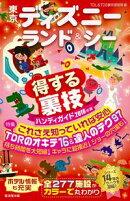 東京ディズニーランド&シー得する裏技ハンディガイド2016年版