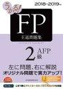 うかる! FP2級・AFP 王道問題集 2018-2019年版【電子書籍】[ フィナンシャルバンクインスティチュート ]