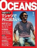 OCEANS(オーシャンズ) 2020年7月号