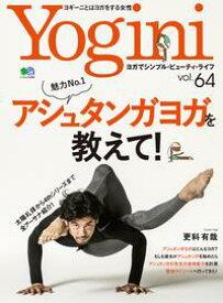 Yogini(ヨギーニ) Vol.64【電子書籍】