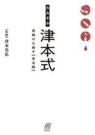 魚食革命 津本式 究極の血抜き【完全版】【電子書籍】[ 津本光弘 ]