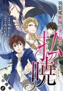 払暁 男装魔術師と金の騎士(コミック) 分冊版 5