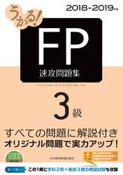うかる! FP3級 速攻問題集 2018-2019年版【電子書籍】[ フィナンシャルバンクインスティチュート ]