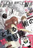 デジタル版月刊少年ガンガン 2019年4月号