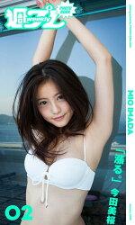 <週プレ PHOTO BOOK> 今田美桜「漲る。」