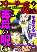 ストーリーな女たち毒母の呪い Vol.30