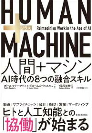 HUMAN+MACHINE 人間+マシンAI時代の8つの融合スキル【電子書籍】[ ポール・R・ドーアティ ]