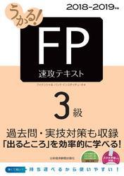 うかる! FP3級 速攻テキスト 2018-2019年版【電子書籍】[ フィナンシャルバンクインスティチュート ]