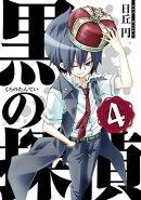 黒の探偵4巻
