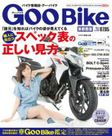 GooBike 2015年7月号2015年7月号【電子書籍】