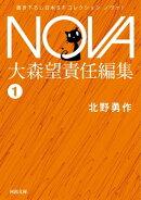 NOVA1【分冊版】社員たち