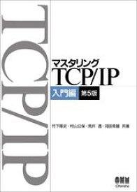 マスタリングTCP/IP 入門編 第5版【電子書籍】[ 竹下隆史 ]