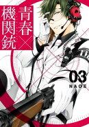 青春×機関銃3巻