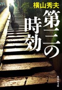 https://tshop.r10s.jp/rakutenkobo-ebooks/cabinet/9342/2000000189342.jpg?downsize=200:*