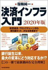 決済インフラ入門〔2020年版〕仮想通貨、ブロックチェーンから新日銀ネット、次なる改革まで【電子書籍】[ 宿輪純一 ]