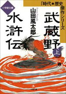 武蔵野水滸伝(上)