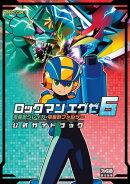 ロックマン エグゼ6 電脳獣グレイガ・電脳獣ファルザー 公式ガイドブック