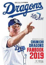 月刊ドラゴンズ増刊号 2019年4月「中日ドラゴンズファンブック2019」【電子書籍】