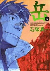 岳(5)【電子書籍】[ 石塚真一 ]