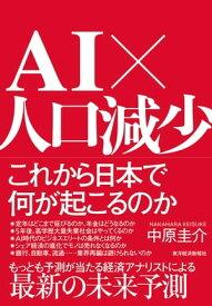 AI×人口減少 これから日本で何が起こるのか【電子書籍】[ 中原圭介 ]
