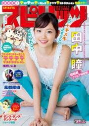 週刊ビッグコミックスピリッツ 2017年51号(2017年11月20日発売)