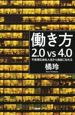 働き方2.0vs4.0不条理な会社人生から自由になれる【電子書籍】[ 橘玲 ]