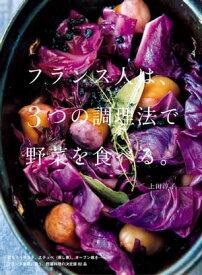 フランス人は、3つの調理法で野菜を食べる。【電子書籍】[ 上田淳子 ]