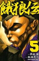 餓狼伝 5