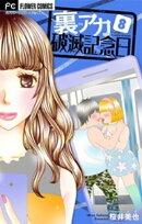 裏アカ破滅記念日 8 〜晒し毒吐きOL〜【マイクロ】(8)