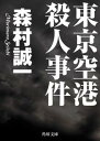 東京空港殺人事件【電子書籍】[ 森村 誠一 ]